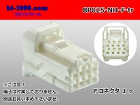 025 Type NH series 8 pole  Female terminal side coupler   only  - female  No terminal /8P025-NH-F-tr