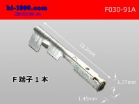 030 Type 91 connector A type  female  terminal /F030-91A