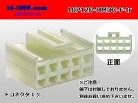 120 Type 10 pole HMDC Female terminal side coupler   only   (No female terminal) /10P120-HMDC-F-tr