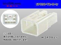 090 Type 6 pole  [Tokai-Rika]  Male terminal side coupler   only   (No male terminal) /6P090-TR-M-tr