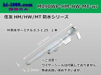 ●[sumitomo]090 Type HM/HW/MT waterproofing male terminal only ( No wire seal )/M090WP-HM/HW/MT-wr
