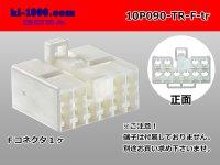 ●[To-kai-rika]090 type 10 pole F connector (no terminals) /10P090-TR-F-tr