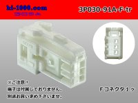 030 Type 91 connector 3 pole  Female terminal side coupler   only   (No female terminal) A type /3P030-91A-F-tr