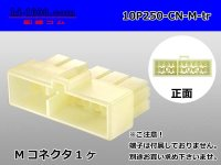 10P250 Type  [Yazaki] CN(A) series  Male terminal side coupler   only   (No male terminal) /10P250-CN-M-tr