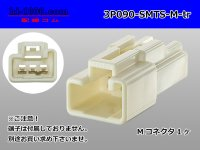 ●[sumitomo]  090 type 3 pole TS series M side connector, it is (no terminal) /3P090-SMTS-M-tr