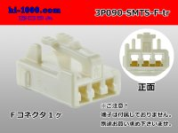 ●[sumitomo]  090 type 3 pole TS series F side connector, it is (no terminal) /3P090-SMTS-F-tr