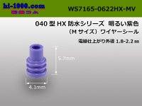 [Sumitomo] 040 type HX/HV wire seal (medium size) 1.8-2.2mm[purple]/WS7165-0622HX-MV