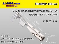 040 Type HX /waterproofing/  series  female  terminal   only  ( No wire seal )075125/F040WP-HX-wr