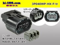 040 Type HX /waterproofing/  series 3 pole  Female terminal side coupler   only   (No female terminal) /3P040WP-HX-F-tr