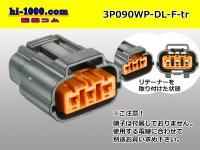 ●[sumitomo] 090 type DL waterproofing series 3 pole F connector (no terminals) /3P090WP-DL-F-tr