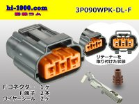 3P090 Type DL /waterproofing/  series  Female terminal side coupler F090WP-HX/DL/SL-MM/3P090WPK-DL-F