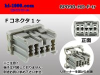 090 Type HD series 8P Female terminal side coupler   only   (No female terminal) /8P090-HD-F-tr