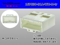 030 Type 91 connector 16 pole  Male terminal side coupler   only  - male  No terminal -A type  [color White] /16P030-91A-WH-M-tr