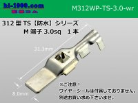 312 Type TS /waterproofing/  series 3.0sq  male  terminal   only  ( No wire seal )/M312WP-TS-3.0-wr