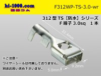 312 Type TS /waterproofing/  series 3.0sq  female  terminal   only  ( No wire seal )/F312WP-TS-3.0-wr