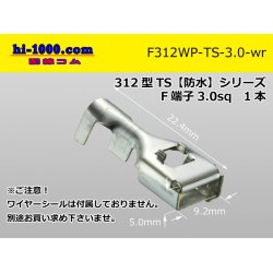 Photo1: 312 Type TS /waterproofing/  series 3.0sq  female  terminal   only  ( No wire seal )/F312WP-TS-3.0-wr
