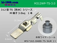 312 Type TS /waterproofing/  series  male  terminal 3.0sq /M312WP-TS-3.0