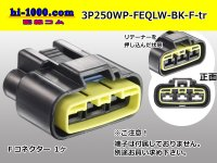3P [Furukawa-Electric] QLW /waterproofing/  Female terminal side  [color Black]  Coupler only  (No female terminal) /3P250WP-FEQLW-BK-F-tr
