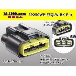 Photo1: ●[furukawa] QLW waterproofing series 3 pole F connector [black] (no terminals) /3P250WP-FEQLW-BK-F-tr