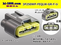 3P [Furukawa-Electric] QLW /waterproofing/  Female terminal side  [color Gray]  Coupler only  (No female terminal) /3P250WP-FEQLW-GR-F-tr