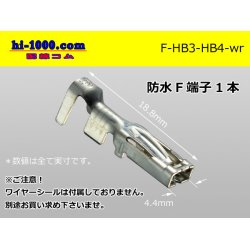 Photo1: HB3/HB4  female  terminal   only  ( No wire seal )/F-HB3-HB4-wr