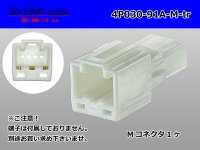 030 Type 91 series 4 pole  Male terminal side coupler   only   (No male terminal) A type /4P030-91A-M-tr