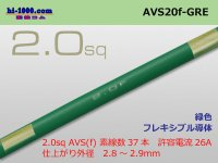CPAVS2.0F Thin-wall low-voltage electric wire for automobiles (1m) [color Green] /AVS20f-GRE