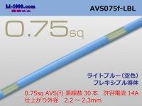 [SWS]  AVS0.75f (1m) [color Light blue] ( [color Sky blue] )/AVS075f-LBL