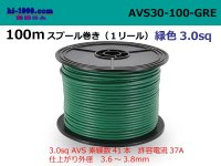 AVS3.0  [SWS]  Electric cable  100m spool  Winding (1 reel )- [color Green] /AVS30-100-GRE