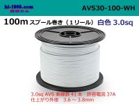 AVS3.0  [SWS]  Electric cable  100m spool  Winding (1 reel )- [color White] /AVS30-100-WH