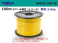 AVS3.0  [SWS]  Electric cable  100m spool  Winding (1 reel )- [color Yellow] /AVS30-100-YE