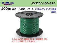 CPAVS2.0F Thin-wall low-voltage electric wire for automobiles  spool 100m Winding - [color Green] /AVS20f-100-GRE