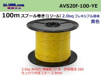 CPAVS2.0F  [SWS]  Electric cable  100m spool  Winding (1 reel )- [color Yellow] /AVS20f-100-YE