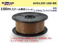 [SWS]  AVS1.25f  spool 100m Winding   [color Brown] /AVS125f-100-BR
