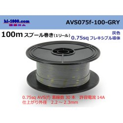 Photo1: [SWS]  AVS0.75f  spool 100m Winding   [color Gray] /AVS075f-100-GRY