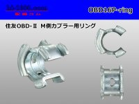 [SWS] OBD- 2   Male side  For couplers  Metal ring - [color Silver] /OBD16P-ring