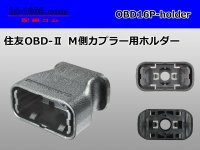 [SWS] OBD- 2   Male side  For couplers  [color Black] ホルダー  only  /OBD16P-holder