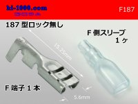 187 Type  No lock  female  terminal - With sleeve /F187