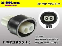 2 poles YPC /waterproofing/  Female side  Connector only ( Female side  No terminal )/2P-WP-YPC-F-tr