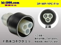 3 pole YPC /waterproofing/  Female side  Connector only ( Female side  No terminal )/3P-WP-YPC-F-tr