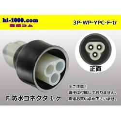 Photo1: 3 pole YPC /waterproofing/  Female side  Connector only ( Female side  No terminal )/3P-WP-YPC-F-tr