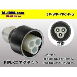 Photo1: ●[yazaki] YPC waterproofing 3 pole F side connector (no terminals) /3P-WP-YPC-F-tr