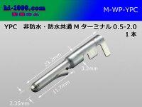 YPC Non waterproof  /waterproofing/ 共通 Terminal  Male side 0.5-2.0/M-WP-YPC