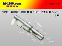 YPC Non waterproof  /waterproofing/ 共通 Terminal  Female side 0.5-2.0/F-WP-YPC