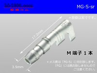 Round Bullet Terminal -S male  terminal   only  - male  No sleeve シルバー/MG-S-sr