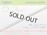 [SWS]  AVSSC0.3f (1m)  [color Black & white stripe] /AVSSC03f-BKWH