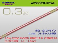 [SWS]  AVSSC0.3f (1m)  [color Red & white stripes] /AVSSC03f-RDWH