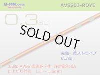 [SWS]  AVSS0.3 (1m)  [color Red & Yellow Stripe] /AVSS03-RDYE