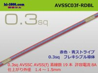 [SWS]  AVSSC0.3f (1m)  [color Red & blue stripes] /AVSSC03f-RDBL