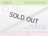 [SWS]  AVSSC0.3f (1m)   [color White & green stripes] /AVSSC03f-WHGRE